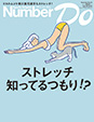 Number Do Do号